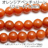オレンジアベンチュリン ラウンドビーズ 12mm 1粒/10粒(82644351)