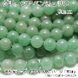 グリーンアベンチュリン(砂金水晶)丸玉 グリーン ラウンドビーズ 8mm 穴径1mm 2粒/10粒【82646115】