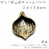 金古美 メタルチャームパーツ リーフモチーフ24×18mm/1個から (82656719)