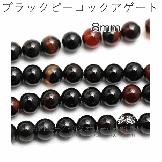 天然石ビーズ ブラックピーコックアゲート(孔雀瑪瑙)丸玉 8mm 2粒〜【82656793】