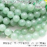グリーンアベンチュリン(砂金水晶)丸玉 グリーン ラウンドビーズ 10mm 穴径1mm 2粒/10粒【82662046】