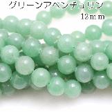 天然石ビーズ アベンチュリン(砂金水晶)大玉 グリーン ラウンドビーズ 12mm 穴径1mm 1粒/10粒【82662918】