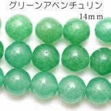 グリーンアベンチュリン(砂金水晶)大玉 グリーン ラウンドビーズ 14mm 穴径1mm 1粒/10粒【82663568】