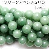 グリーンアベンチュリン(砂金水晶)大玉 グリーン(インド翡翠)ラウンドビーズ 16mm 1粒/10粒【82664662】