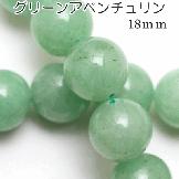 グリーンアベンチュリン(インド翡翠)ラウンドビーズ 18mm 1粒/10粒【82664982】