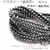天然石ビーズ ヘマタイト(赤鉄鉱)磁石・黒胆石 ラウンドビーズ 4mm 2粒〜【82681693】