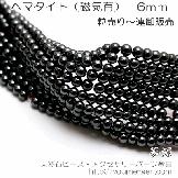 天然石ビーズ ヘマタイト(赤鉄鉱)磁石・黒胆石 ラウンドビーズ 6mm 2粒〜【82683621】