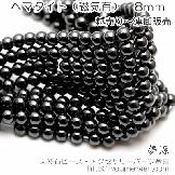ヘマタイト(磁石・黒胆石)ラウンドビーズ 8mm 10粒/50粒(82684017)