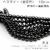 天然石ビーズ ヘマタイト(赤鉄鉱)磁石・黒胆石 ラウンドビーズ 10mm 2粒〜【82684368】