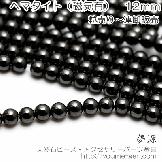 ヘマタイト(磁石・黒胆石)ラウンドビーズ 12mm 2粒/20粒(82684841)