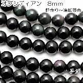 天然石ビーズ  オブシディアンジャスパー(碧玉石)黒曜石 ラウンドビーズ 8mm 2粒/10粒(82744606)