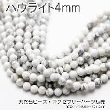 天然石ビーズ ハウライト(菱苦土石)ラウンドビーズ 4mm 2粒〜【82745351】