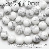天然石ビーズ ハウライト(菱苦土石)ラウンドビーズ 10mm 2粒〜【82745861】