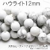 天然石ビーズ ハウライト(菱苦土石)ラウンドビーズ 12mm 1粒〜【82745870】
