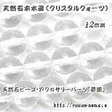 本水晶クリスタルクォーツ ラウンド12mm 1粒〜(82800722)
