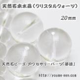 天然石ビーズ クリスタルクォーツ(水晶)大玉 ラウンドビーズ 20mm 1粒〜【82802742】