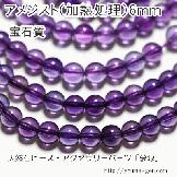 天然石ビーズ アメジスト(紫水晶)丸玉 宝石質 ラウンドビーズ 6mm 2粒/10粒【82804528】