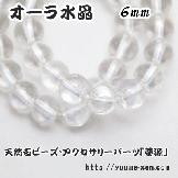 天然石ビーズ クリスタルクォーツ(水晶)丸玉 オーラ レインボー ラウンドビーズ 6mm 2粒〜【82815212】