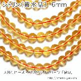 天然石ビーズ シトリン(黄水晶)丸玉 ラウンドカットビーズ 6mm 2粒〜【82819045】