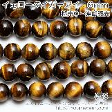 天然石ビーズ タイガーアイ(虎目石)丸玉 イエロー 6mm 2粒〜【82819060】