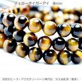 イェロー タイガーアイ(黄虎目石)丸玉 ラウンドビーズ 8mm 2粒/20粒/50粒入連(82819137)