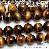 天然石ビーズ タイガーアイ(虎目石)丸玉 イエロー ラウンドビーズ 8mm 2粒〜【82819137】