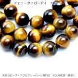イェロー タイガーアイ(黄虎目石)丸玉 10mm 2粒/20粒入/40粒入連(82819259)