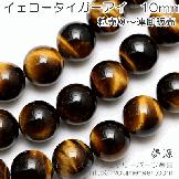 天然石ビーズ タイガーアイ(虎目石)丸玉 イエロー 10mm 2粒〜【82819259】
