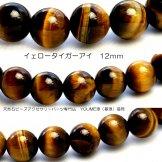 イェロー タイガーアイ(黄虎目石)丸玉ラウンドビーズ 12mm 1粒/10粒入/30粒入連(82820136)