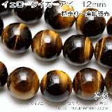 天然石ビーズ タイガーアイ(虎目石)大玉 イエロー 12mm 1粒〜【82820136】