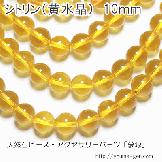 天然石ビーズ シトリン(黄水晶)丸玉 ラウンドビーズ 10mm 2粒/10粒【82820290】