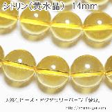 シトリン(黄水晶) 14mm 1粒/10粒(82849044)