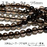 天然石ビーズ スモーキークォーツ(煙水晶)丸玉 ラウンドビーズ 6mm 2粒〜【82849868】