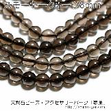 スモーキークォーツ 8mm 2粒〜【82851546】