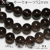 スモーキークォーツ 12mm 1粒〜(82852389)