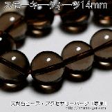 スモーキークォーツ 14mm 1粒〜(82852609)