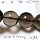 スモーキークォーツ(煙水晶)大玉 20mm 1粒〜【82856980】