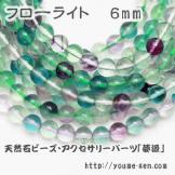 天然石ビーズ フローライト(蛍石)高品質 丸玉 ラウンドビーズ 6mm 10粒〜【82860023】