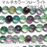 天然石ビーズ フローライト(蛍石)ラウンドビーズ 8mm 10粒〜【82860614】
