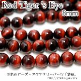 天然石ビーズ タイガーアイ(虎目石)丸玉 レッド 8mm 2粒〜【82915517】