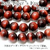 レッド タイガーアイ(赤虎目石)丸玉ラウンドビーズ10mm 1粒/10粒/40粒入連(82915720)