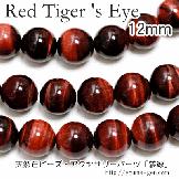 レッド タイガーアイ(赤虎目石)大玉 12mm 1粒/10粒/30粒(82916512)