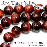 レッド タイガーアイ(赤虎目石)丸玉ラウンドビーズ14mm 1粒/10粒(82916613)