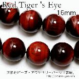 レッドタイガーアイ(赤虎目石)丸玉ラウンドビーズ 16mm 1粒/10粒/30粒(82916692)