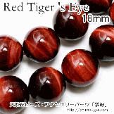 レッド タイガーアイ(赤虎目石)丸玉ラウンドビーズ18mm 1粒/10粒(82917741)