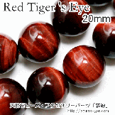 レッド タイガーアイ(赤虎目石)丸玉ラウンドビーズ20mm 1粒/10粒(82918145)