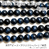 天然石ビーズ タイガーアイ(虎目石)丸玉 ブルー 6mm 2粒〜【82919258】