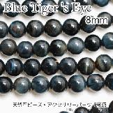 天然石ビーズ タイガーアイ(虎目石)丸玉 ブルー 8mm 2粒〜【82919463】
