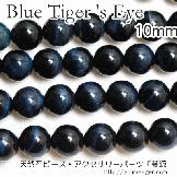 天然石ビーズ タイガーアイ(虎目石)丸玉 ブルー 10mm 2粒〜【82919851】