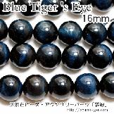 ブルー タイガーアイ(青虎目石)丸玉ラウンドビーズ16mm 1粒/10粒(82920413)